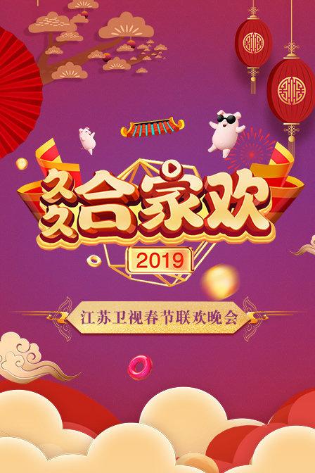 久久合家歡·江蘇衛視春節晚會 2019