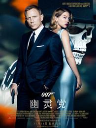 007:幽灵党(普通话)
