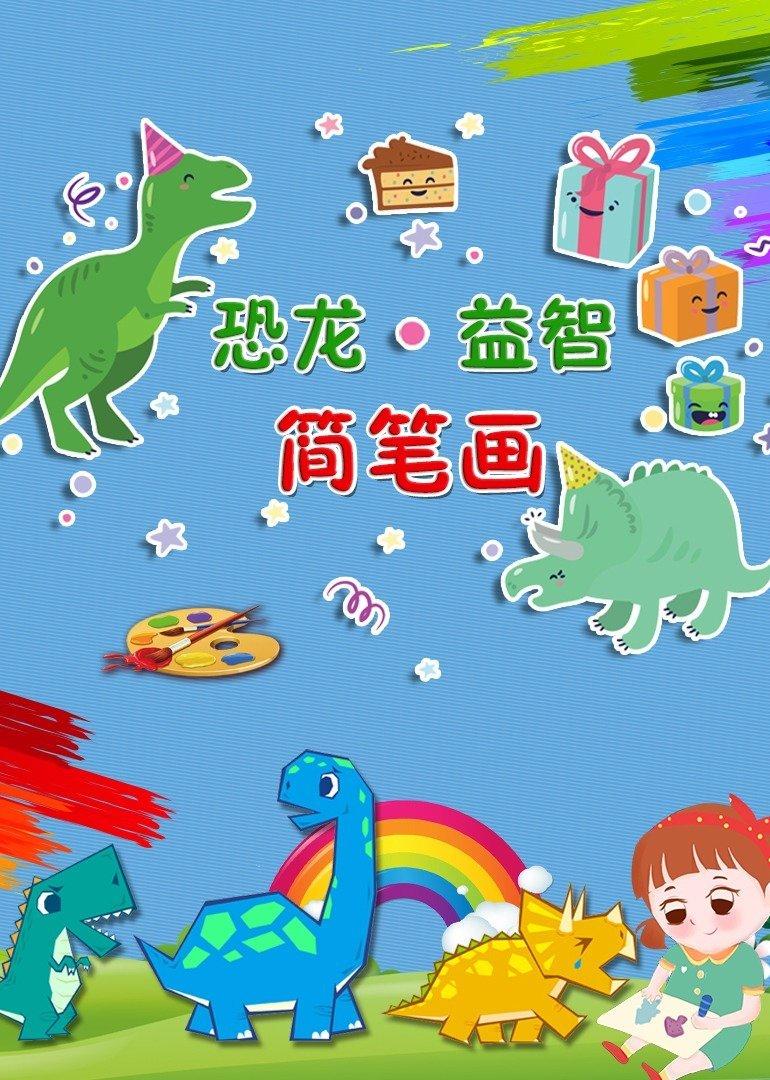恐龙益智简笔画