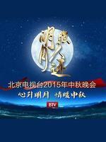 2015北京卫视中秋晚会