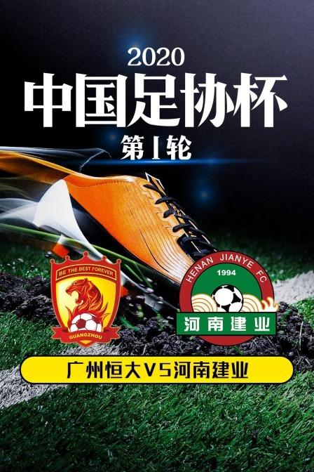 2020中国足协杯