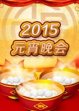 2015元宵晚会