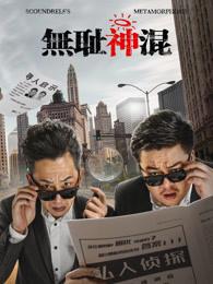 無恥神混(2007)