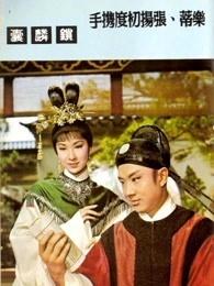 锁麟囊[1966]
