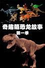 奇趣箱恐龙故事 第一季