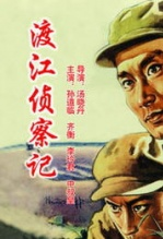 渡江侦察记