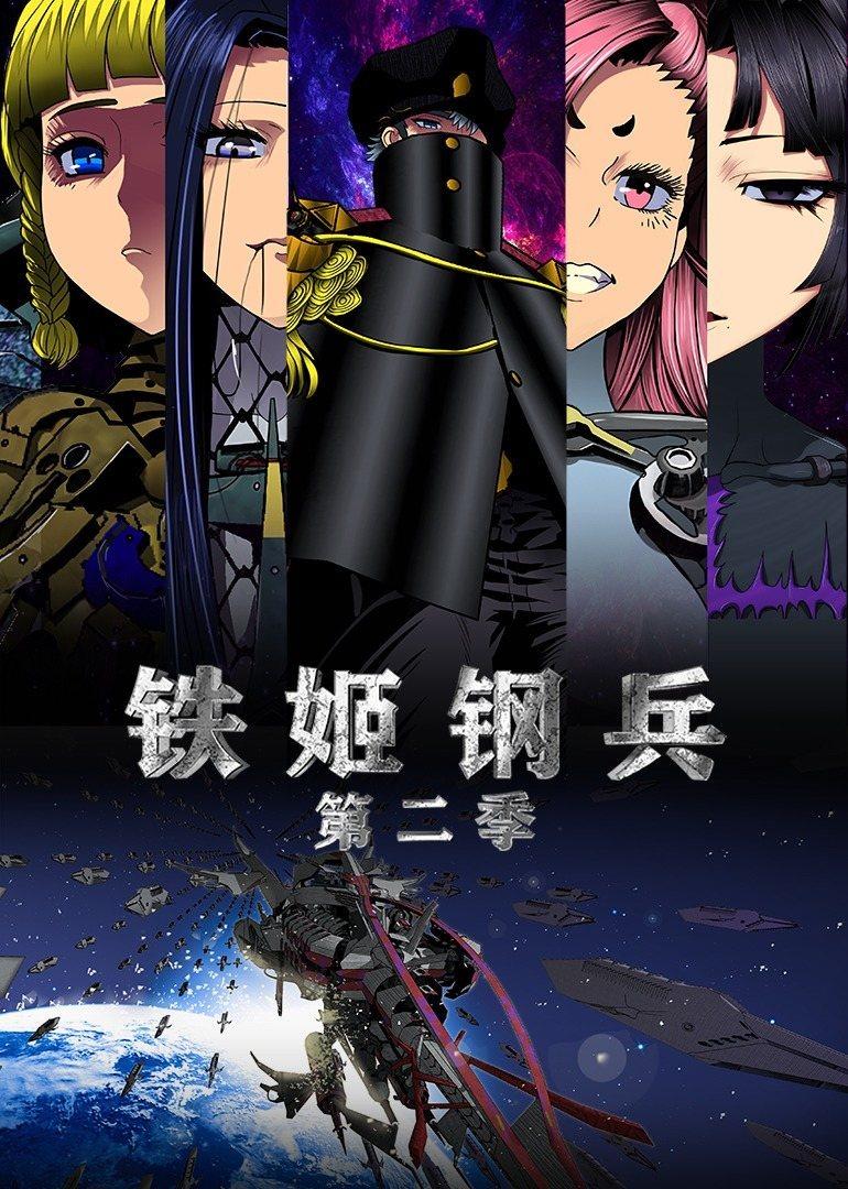 动态漫画·铁姬钢兵 第二季