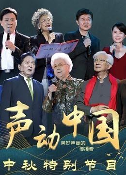 《声动中国》中秋特别节目