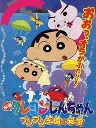 蜡笔小新剧场版1994年不理不理王国的秘宝
