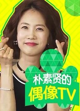 朴素贤的偶像TV
