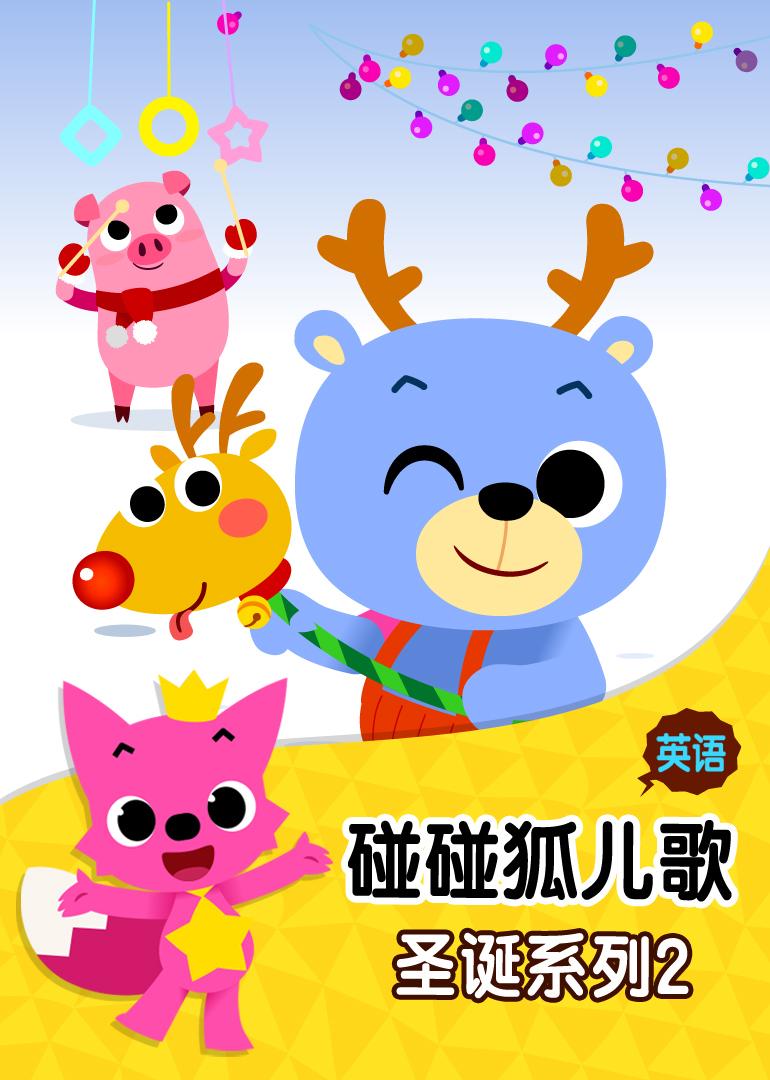 碰碰狐儿歌之圣诞系列2英文版