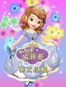 小公主苏菲亚英文儿歌DVD