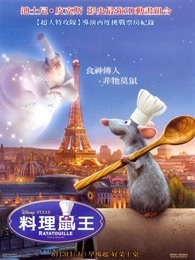 料理鼠王 國語