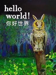 你好 世界