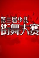 第三届中国少儿街舞大赛