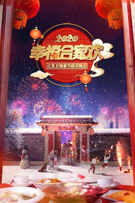 幸福合家欢·江苏卫视春节联欢晚会 2020