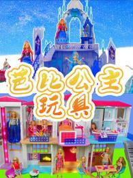 芭比公主玩具
