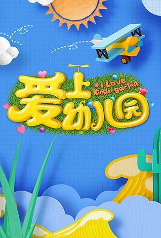 愛上幼兒園第五季