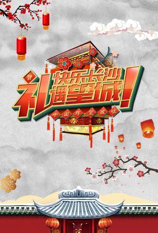 """2018""""中国年 望城味""""春节活动"""