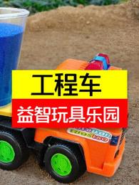 工程车益智玩具乐园