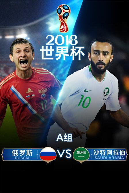 2018世界杯A组俄罗斯VS沙特阿拉伯