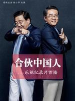 合伙中国人