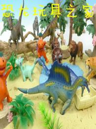 小恐龙玩具之家