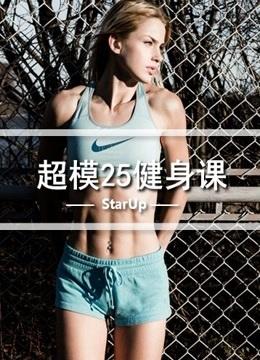 超模25健身课 2016