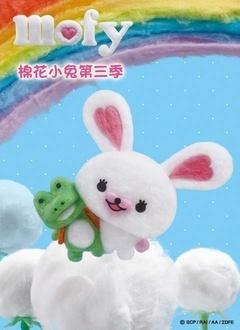 MOFY棉花小兔第三季(英文版)在线观看地址及详情介绍