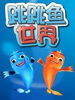 跳跳鱼世界全集版
