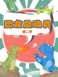 恐龙总动员 第2季