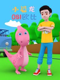 小恐龙欧比第一季