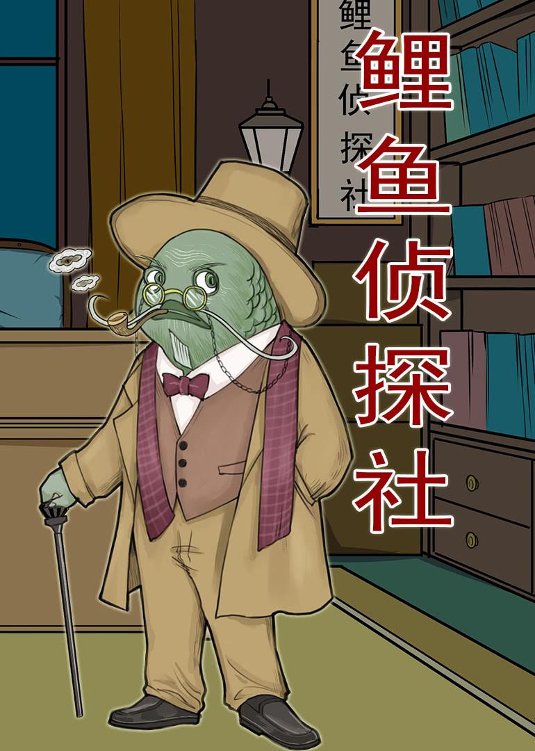 鲤鱼侦探社