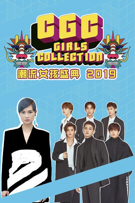 CGC Girls Collection潮流女孩盛典 2019