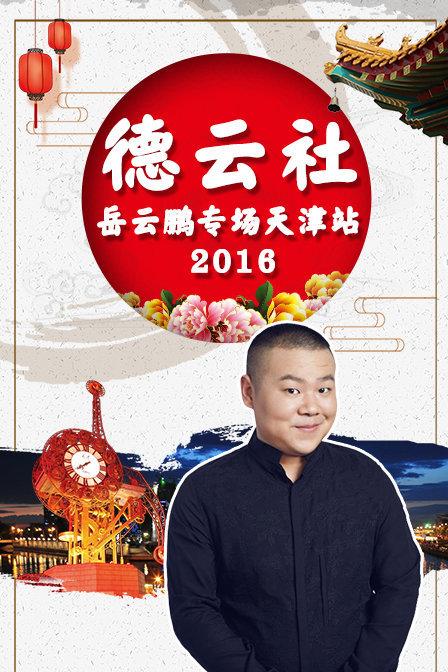 德云社岳云鹏专场天津站 2016