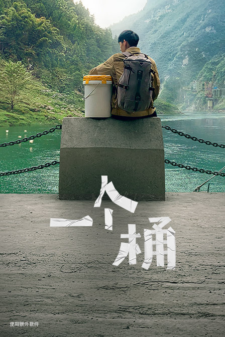 《一个桶》- 贾樟柯作品