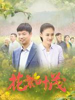 2018国产剧《花繁叶茂》