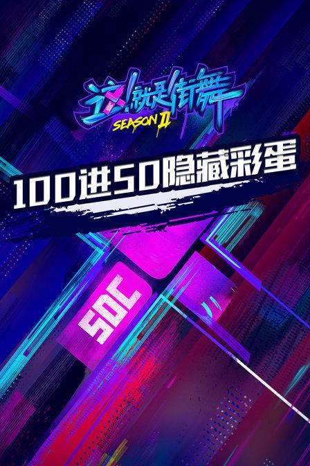 100进50刘雨昕 舞蹈音乐完美合拍