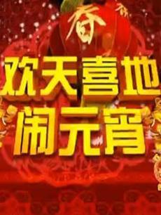 2016辽宁卫视元宵晚会分集剧情介绍全集剧情大结局