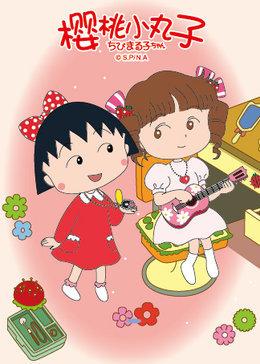 樱桃小丸子第二季(07-09年)