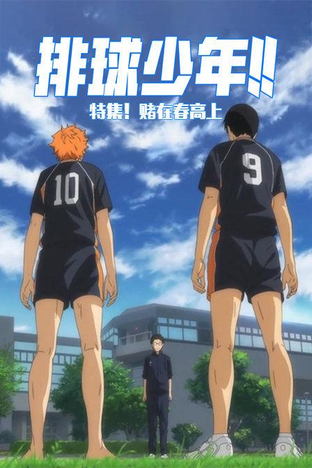 排球少年OVA3特集!赌在春高上