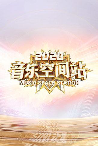 2020音乐空间站