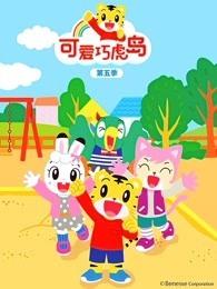 可爱巧虎岛第5季