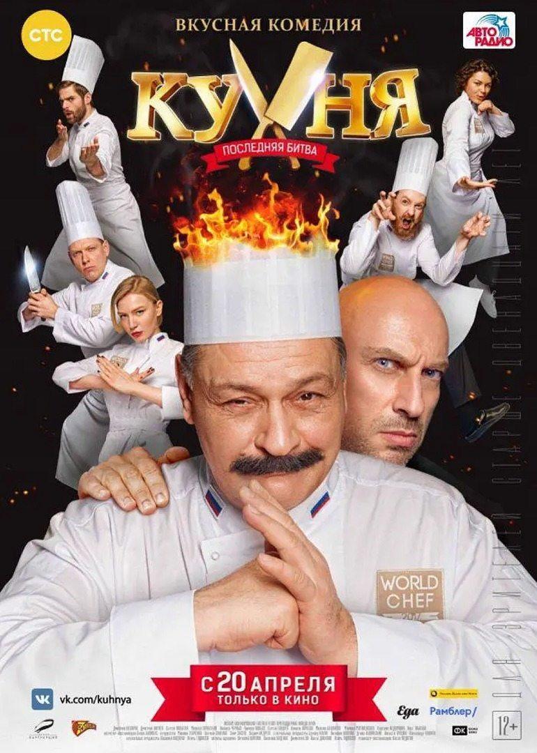 厨房之厨王争霸赛