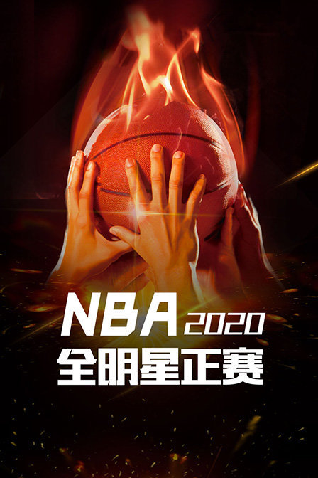 2020 NBA全明星正赛