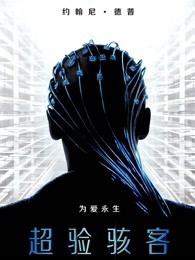 超验骇客(普通话)