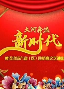 2020黄河流域9省(区)春晚