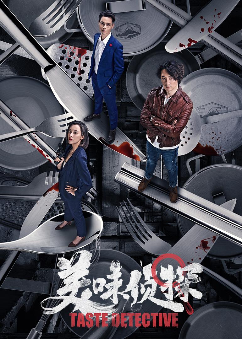 2018悬念片《美味侦探》