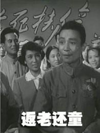 返老还童(1958)