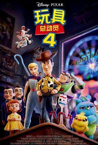玩具总动员4普通话版